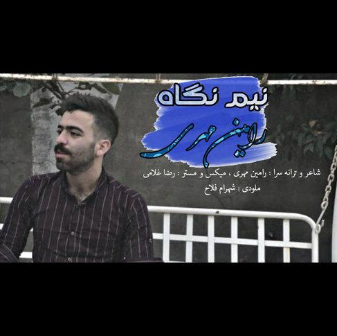 دانلود آهنگ مازندرانی نیم نگاهبا صدای رامین مهری