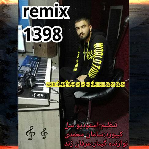 دانلود آهنگ ریمیکس 2018 با صدای امیر حسین نظری