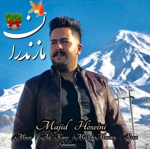 دانلود آهنگمازندران با صدای مجید حسینی
