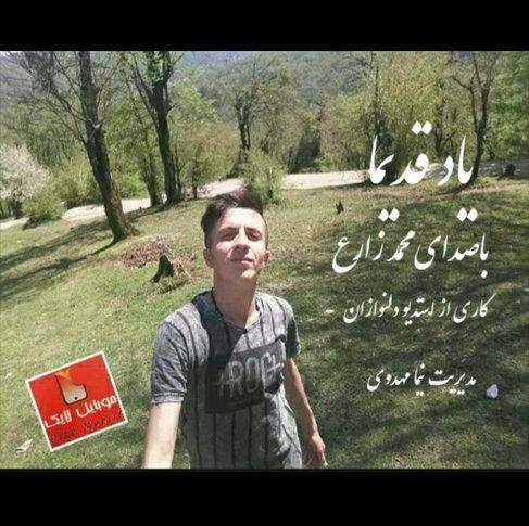 آهنگ جدید مازندرانی یاد قدیما با صدای محمد زارع