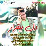 آهنگ دل بی قرار با صدای محمد محمدپور