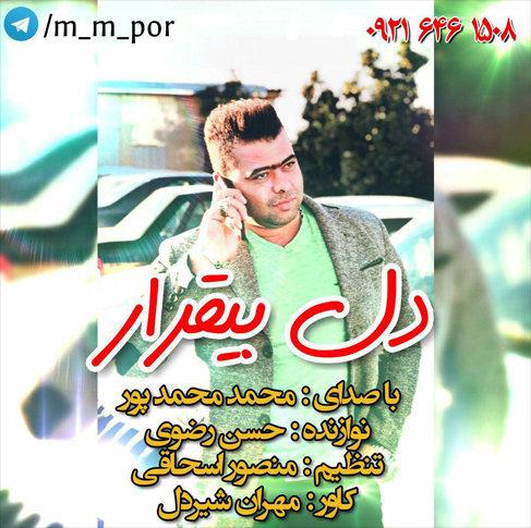 دانلود آهنگ دل بی قرار با صدای محمد محمدپور