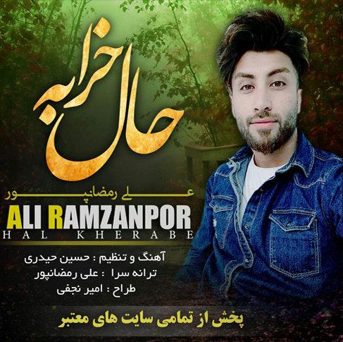 دانلود آهنگ حال خرابه با صدای علی رمضانپور