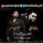 آهنگ پرسه با صدای بهزاد صفایی و حسین حیدری