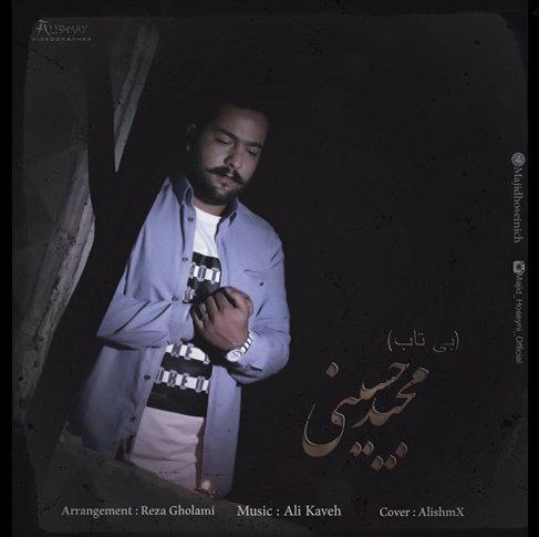 دانلود آهنگبی تاب با صدای مجید حسینی