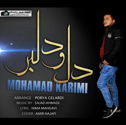 دانلود آهنگ دل و دلبر با صدای محمد کریمی