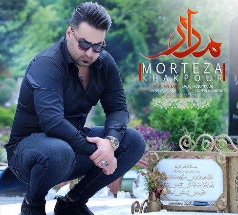 دانلود آهنگ فارسی مادر با صدای مرتضی خاکپور