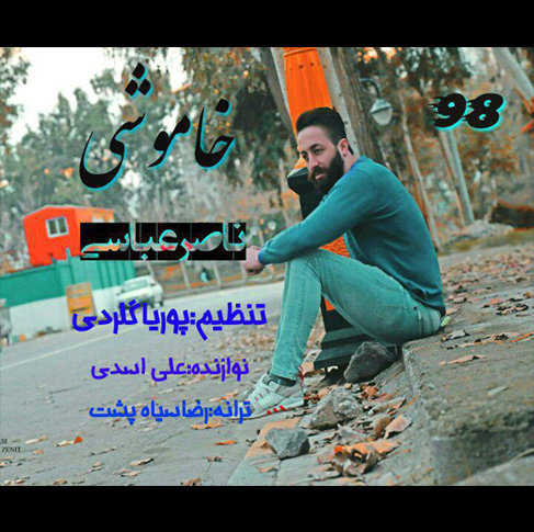 دانلود آهنگ خاموشی با صدای ناصر عباسی