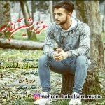 آهنگ عزیز بنشینه کنارم از مهران بابلسری