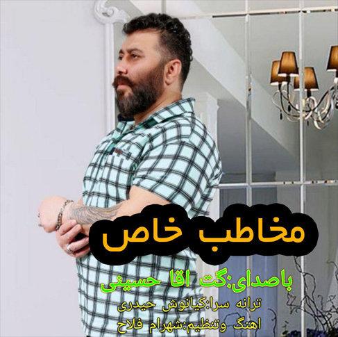 دانلود آهنگ مخاطب خاص با صدای گت آقا حسینی