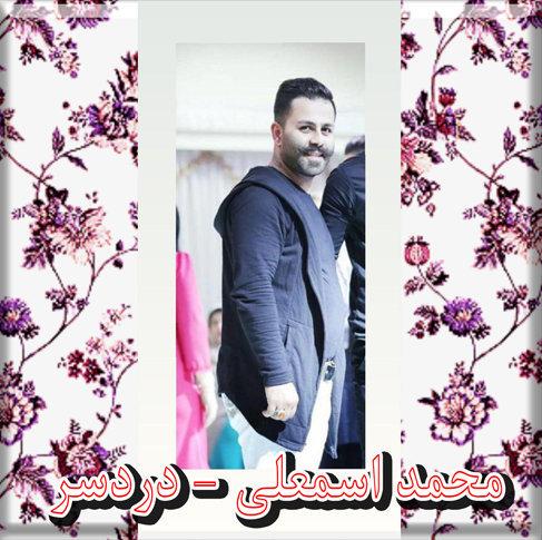 آهنگ دردسر با صدای محمد اسمعلی