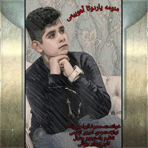 آهنگ صیاد با صدای محمدرضا ابراهیم زاده