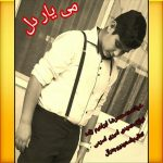 آهنگ مه یار دل با صدای محمدرضا ابراهیم زاده