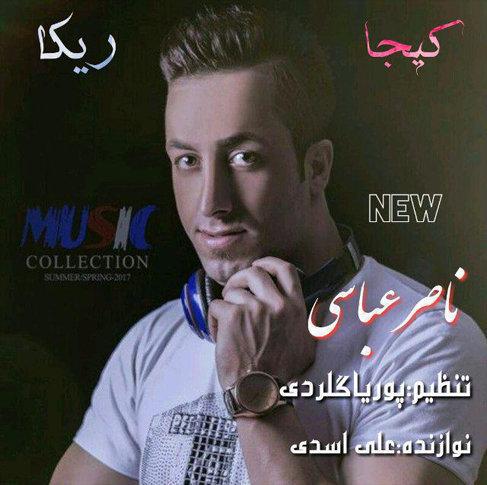 دانلود آهنگ کیجا ریکا با صدای ناصر عباسی