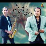آهنگ مازنی های مشهور با صدای سعید بهروزی