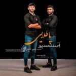 آهنگ پاطلایی با صدای احمد محمدپور