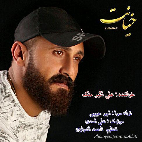 آهنگ خیانت با صدای علی اکبر ملک