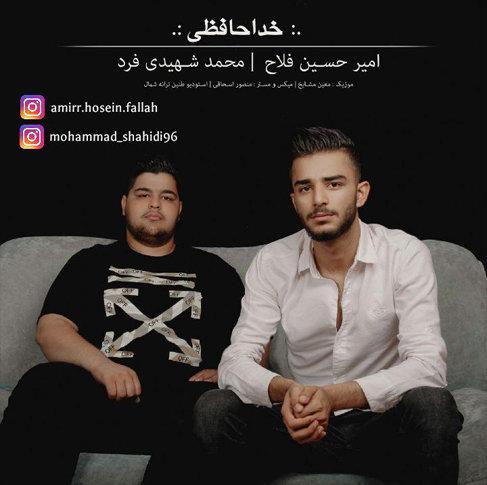 خداحافظی از امیرحسین فلاح و محمد شهیدی فرد