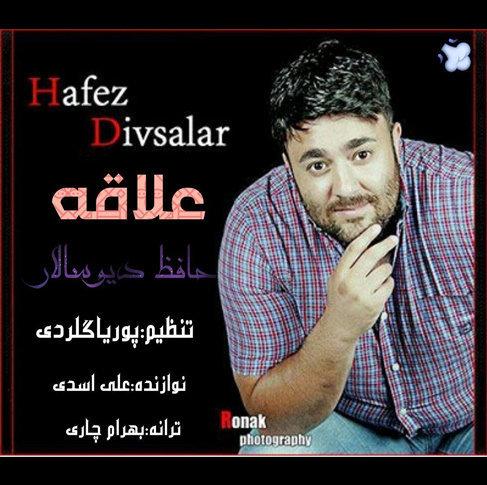 آهنگ علاقه با صدای حافظ دیوسالار