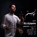 آهنگ چه دانستم با صدای محمود برات نژاد