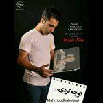 آهنگ تو چه کردی با صدای محمود بابلسری