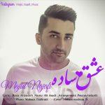 آهنگ عشق ساده با صدای مجید نجفی
