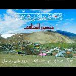 آهنگ جدید وطن با صدای منصور اسحاقی