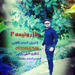 آهنگ مازرونیمه با صدای محمد کاظمی