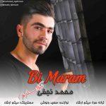 آهنگ بی مرام با صدای محمد نجفی