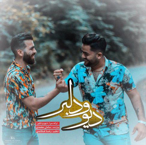 دیو و دلبر از مجید حسینی و رامین مهری
