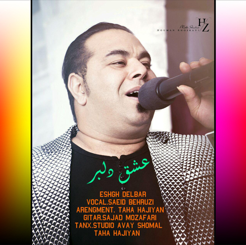 آهنگ عشق دلبر با صدای سعید بهروزی