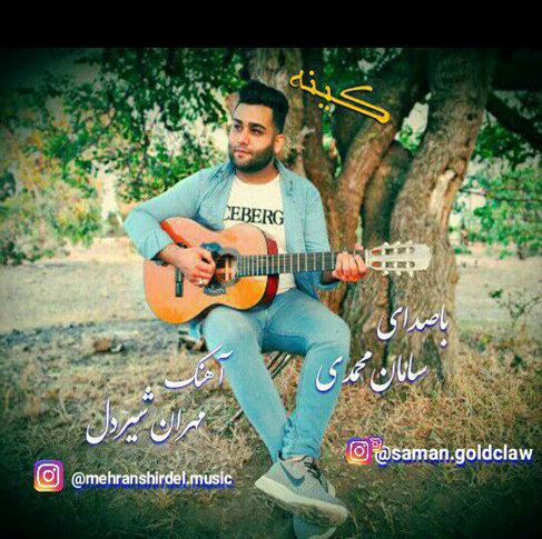 آهنگ کینه با صدای سامان محمدی