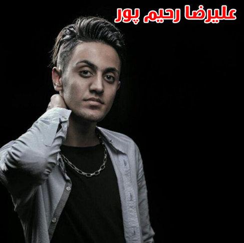 جشن سرخرود با صدای علیرضا رحیم پور