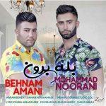 آهنگ بله برون از بهنام امانی و محمد نورانی
