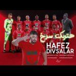 آهنگ هتریک سرخ با صدای حافظ دیوسالار
