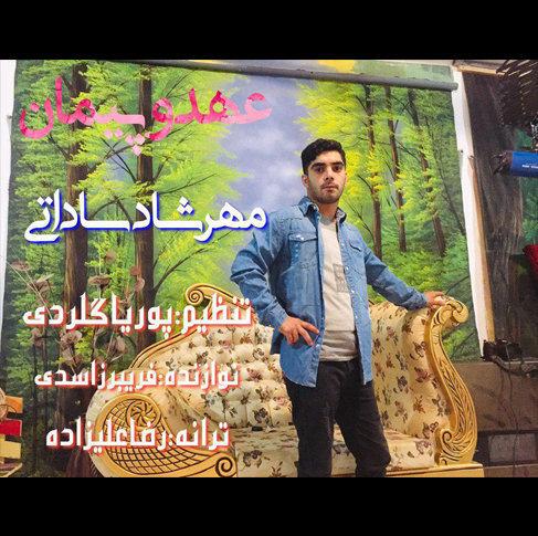 آهنگ عهد و پیمان با صدای مهرشاد ساداتی