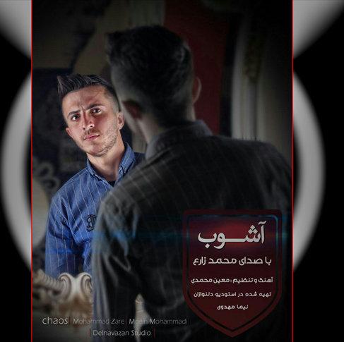 آهنگ جدید آشوب با صدای محمد زارع