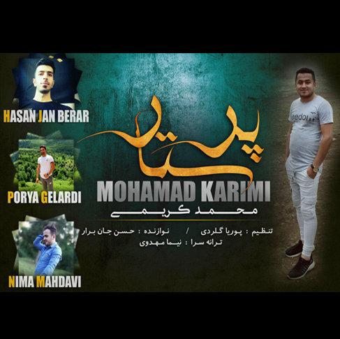 آهنگ پرستار با صدای محمد کریمی