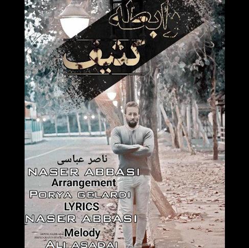 دانلود آهنگرابطه کثیف با صدای ناصر عباسی