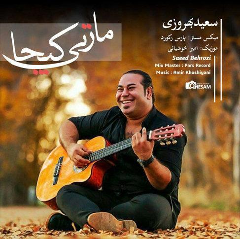 آهنگ مازنی کیجا با صدای سعید بهروزی