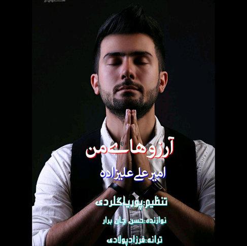 آهنگ آرزوهای من با صدای امیرعلی علیزاده