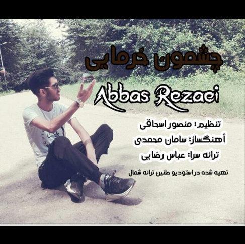 آهنگ چشمون خرمایی با صدای عباس رضایی