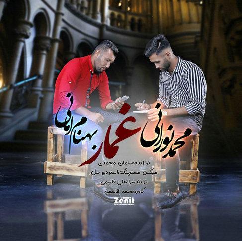 آهنگ غمار از بهنام امانی و محمد نورانی