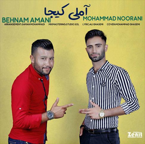 آهنگ آملی کیجا از بهنام امانی و محمد نورانی
