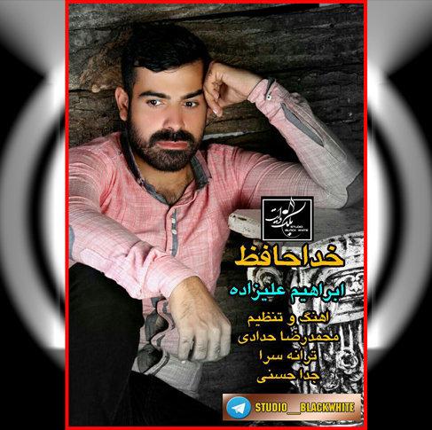 آهنگ خداحافظ با صدای ابراهیم علیزاده