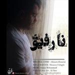 آهنگ نارفیق با صدای قاسم حسینی