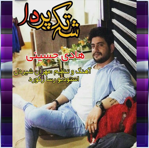 آهنگ شه تک پر دا با صدای هادی حسینی