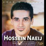 آهنگ خوب و آرومم با صدای حسین نائیج