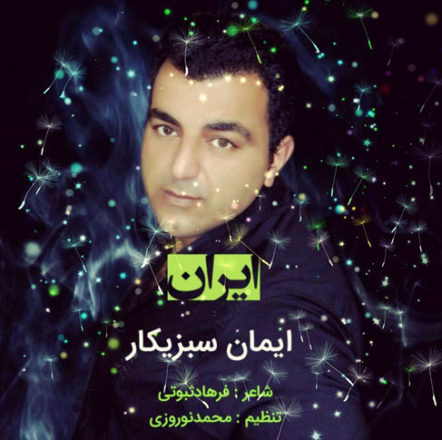 آهنگ ایران با صدای ایمان سبزیکار