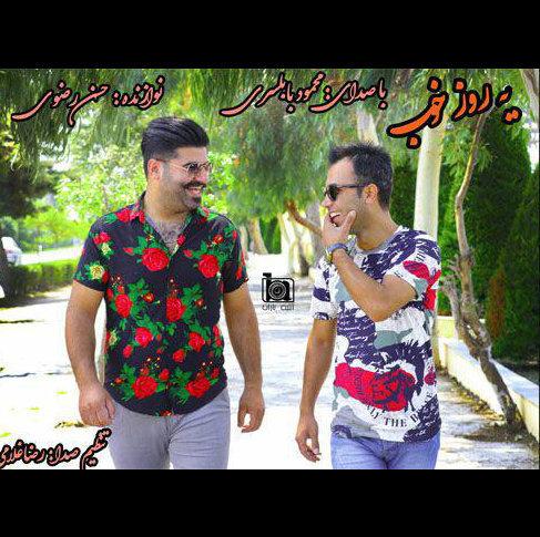 آهنگ یه روز خوب با صدای محمود بابلسری